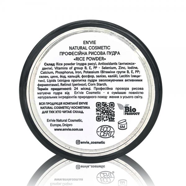 Купить рисовую пудру прозрачную рассыпчатую матирующую натуральную органическую в Киеве и Украине от Envie Cosmetic. Состав