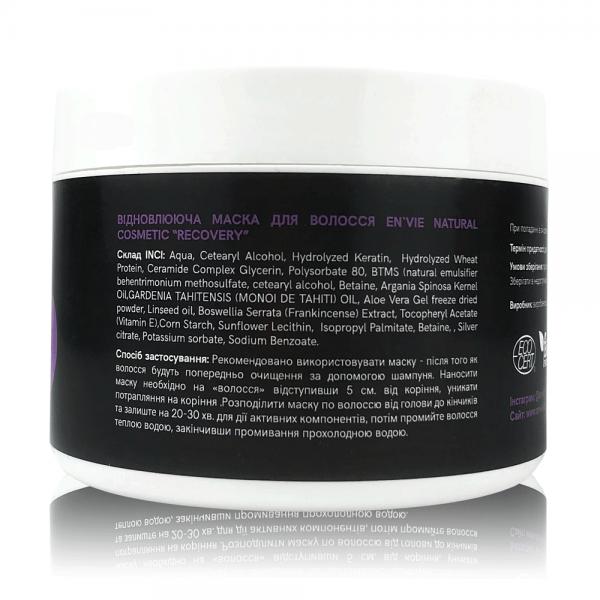 Маска для волос восстанавливающая натуральная органическая косметика ручной работы En`vie Cosmetic (состав) 500 г.