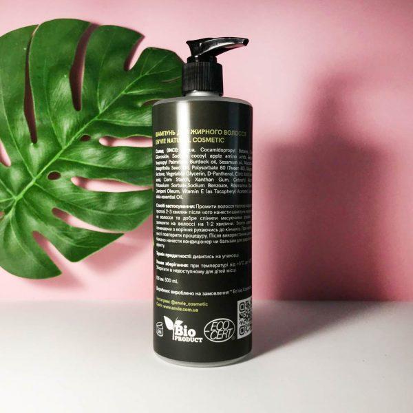 Натуральный шампунь для жирных волос En`vie Cosmetic (250 мл.) состав. Купить в Киеве и Украине